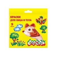 Краски для грима (лица и тела) 9 цветов  КЛТКМ09,КГКМ09